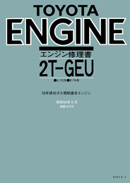2T-GEU Engine